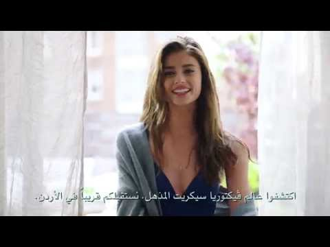 Look out, Jordan! Victoria's Secret Angel Taylor Hill is getting us pumped for the Grand Opening of the first-ever Victoria's Secret Store in Amman. On September 24, 2016, you can […]